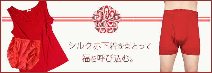 幸福のシルク赤下着特集