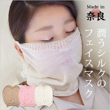 奈良シルクネックフェイスマスク