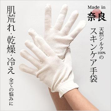 奈良シルクスキンケア手袋