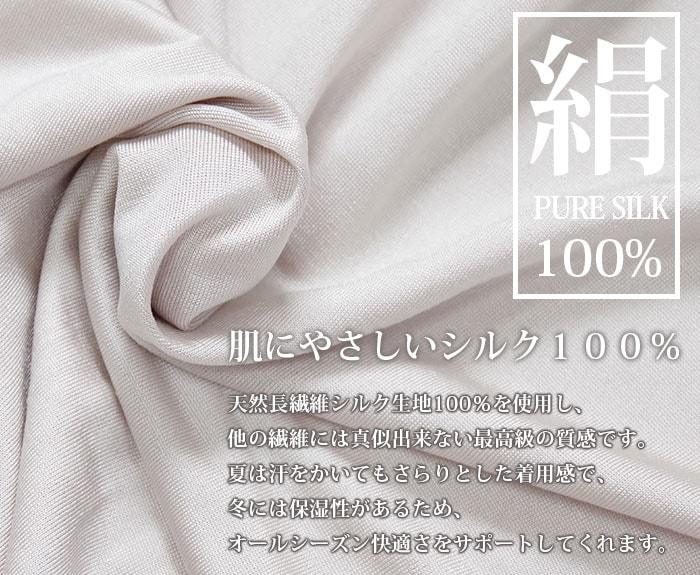 シルク100%7分丈パンツ