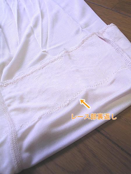 シルク5分丈パンツ