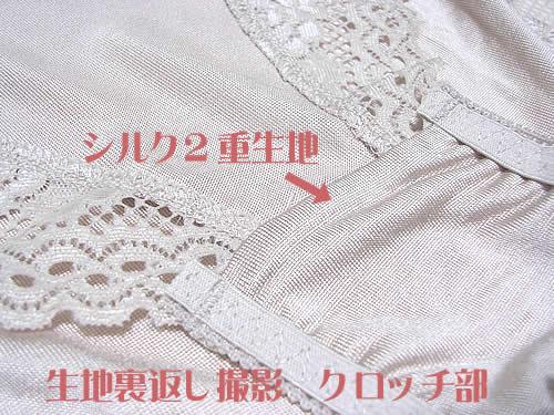 絹パンティー