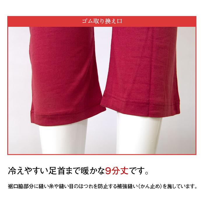 シルク100%赤9分丈パンツ