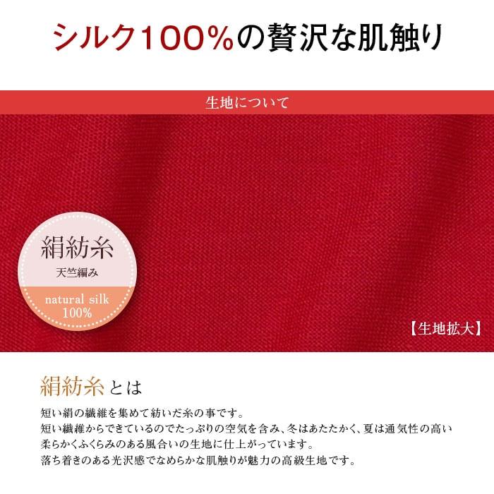 シルク100%赤スタンダードショーツ