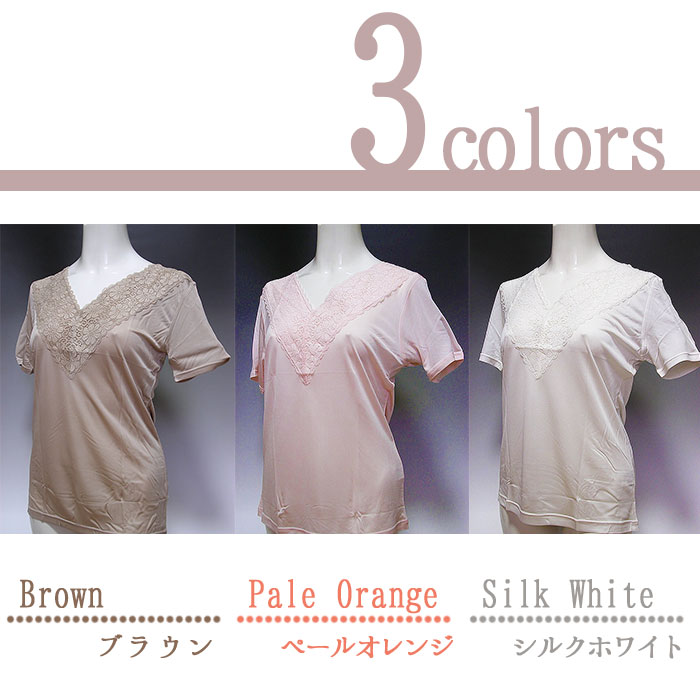 シルクニット3分袖シャツ