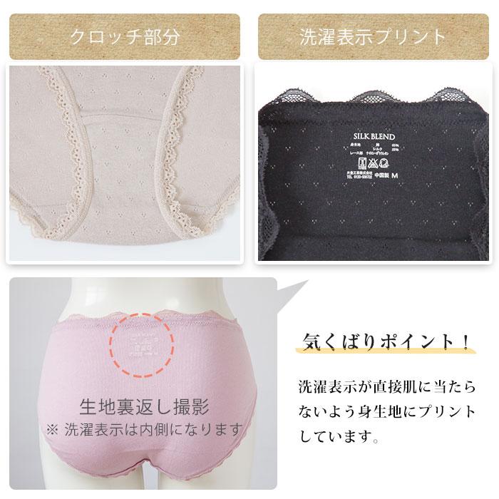 天然素材インナー綿絹ショーツ