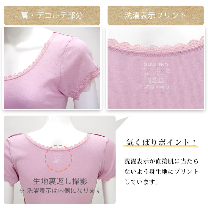 天然素材インナー綿絹半袖インナー