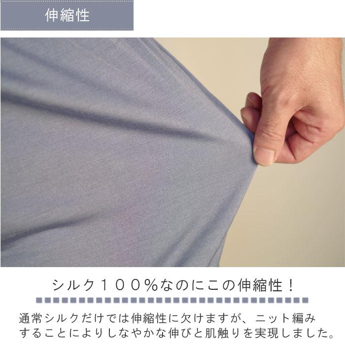 シルクトランクス ニット編み