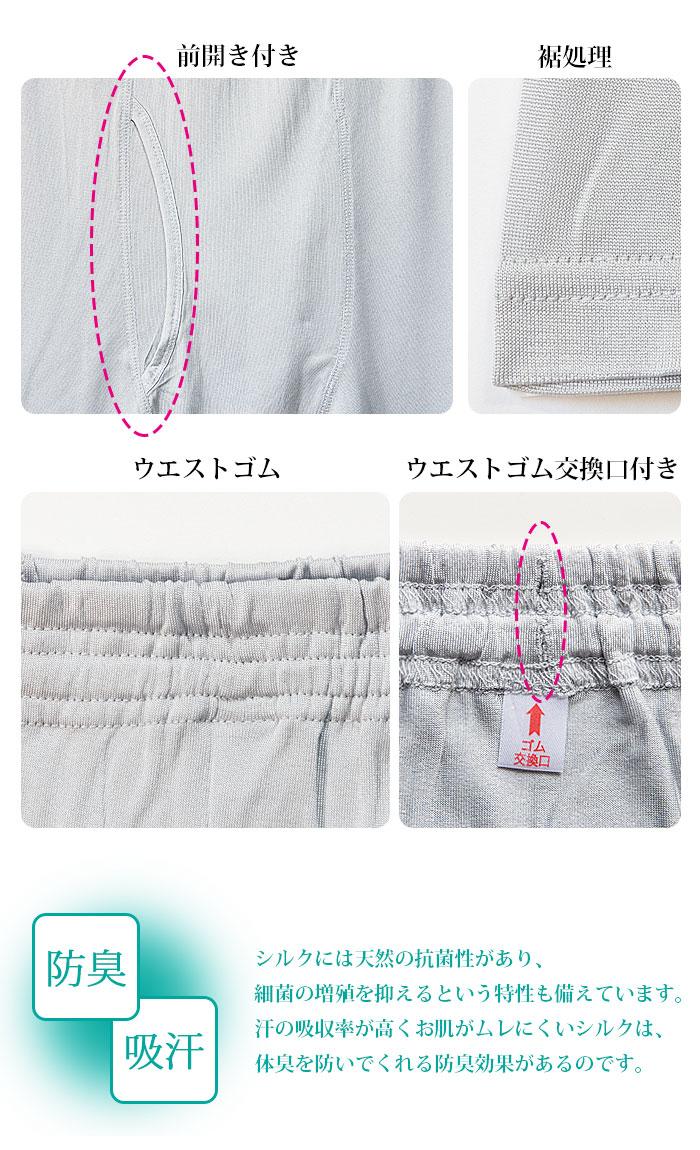 シルク100%メンズシルク7分丈パンツ