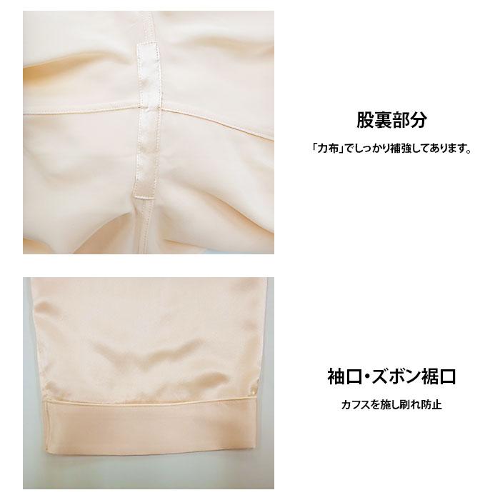 シルクパジャマ長袖サテン19匁婦人