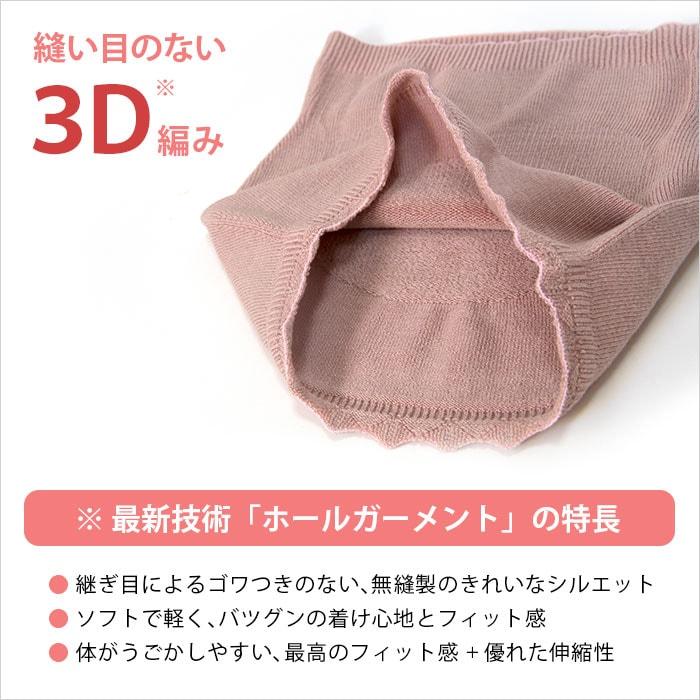 シルク3D腹巻