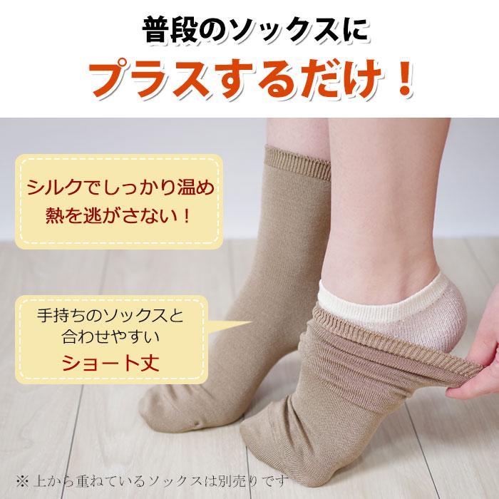 かさねて履くシルク靴下5本指タイプ