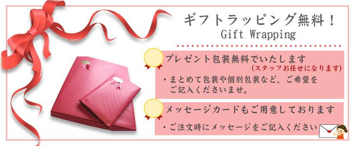 プレゼント包装無料