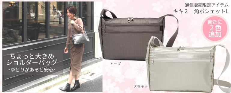 軽量バッグ,撥水バッグ,軽いバッグ,キキ2,ヤマト屋,角ポシェット,母の日