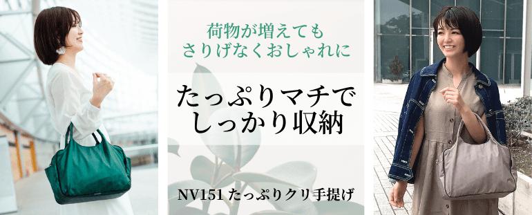 NV151たっぷりクリ手提げ