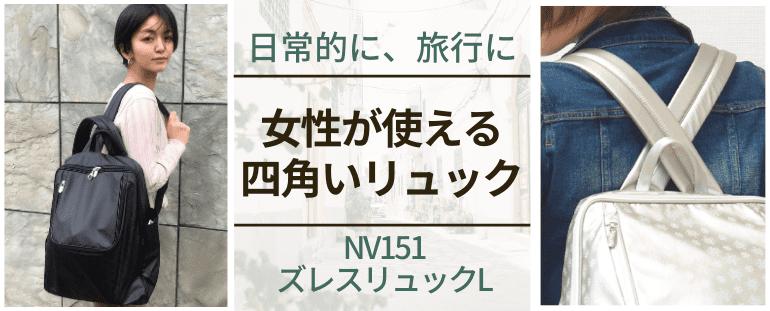 NV151ズレスリュックL