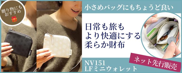 NV151LFミニウォレット