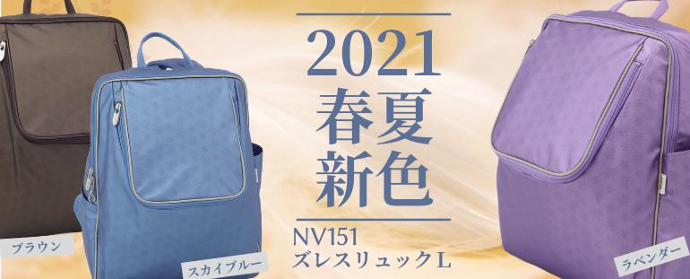 NV151ズレスリュックL新色