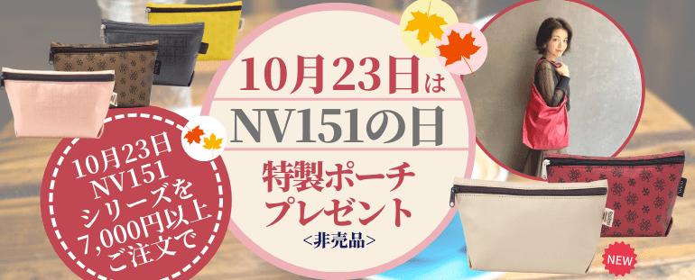 NV151