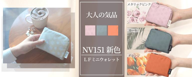 NV151 LFミニウォレット