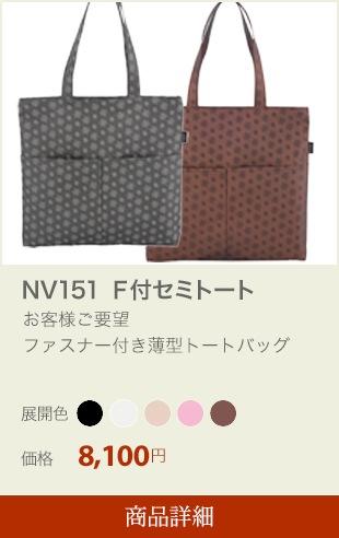 NV151 F付セミトート