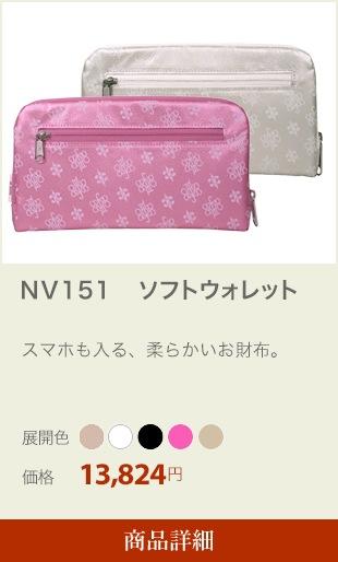 NV151 ソフトウォレット