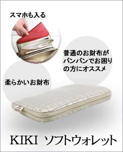 キキ2 ソフトウォレット