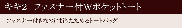 キキ2 ファスナー付Wポケットトート