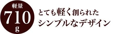 軽量【710g】