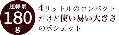超軽量【170g】