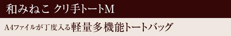 和みねこ クリ手トートM