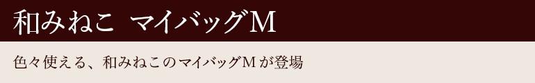 和みねこ マイバッグM