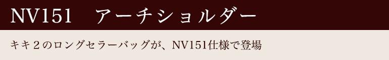 NV151 アーチショルダー