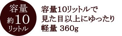 容量約2.5リットル