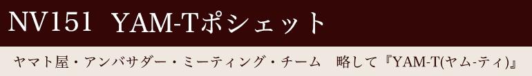 kiki2 YAM-Tポシェット ヤマト屋・アンバサダー・ミーティング・チーム 略して『YAM-T(ヤム-ティ)』