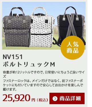 NV151 ポルトリュックM