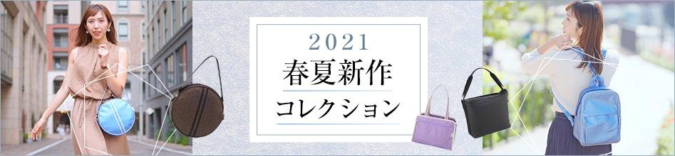 ヤマト屋2021年春夏新作コレクション
