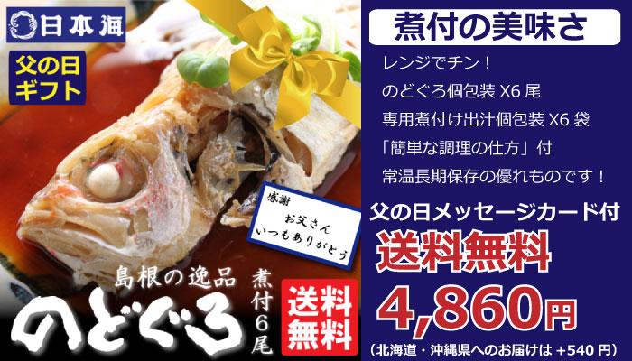 当店イチオシ!のどぐろ煮付け6尾(レトルト)