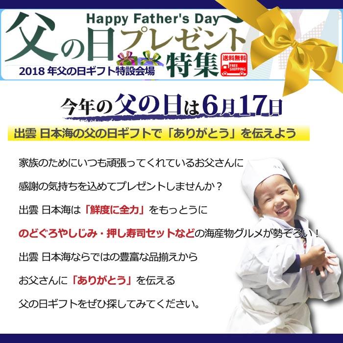 今年の父の日は寿司日本海で