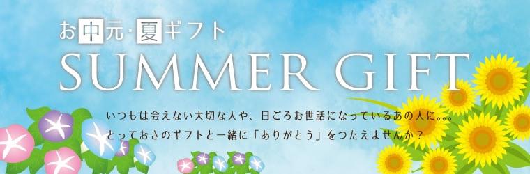 SUMMER GIFT 2019 お中元・夏ギフトは出雲日本海で