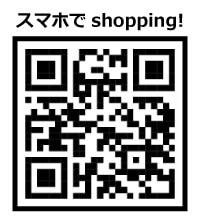 スマフォでショッピング