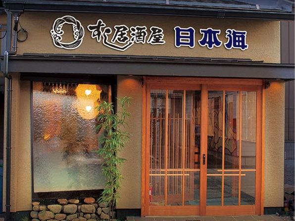すし居酒屋日本海