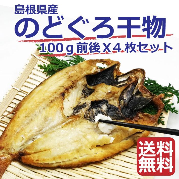 島根県産のどぐろ干物