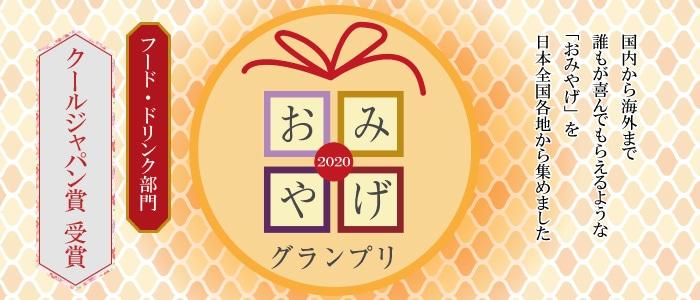おみやげグランプリクールジャパン賞受賞