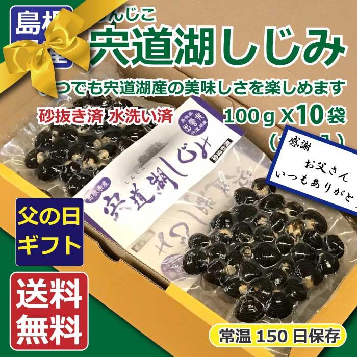 宍道湖しじみ(中粒)100g×10袋セット