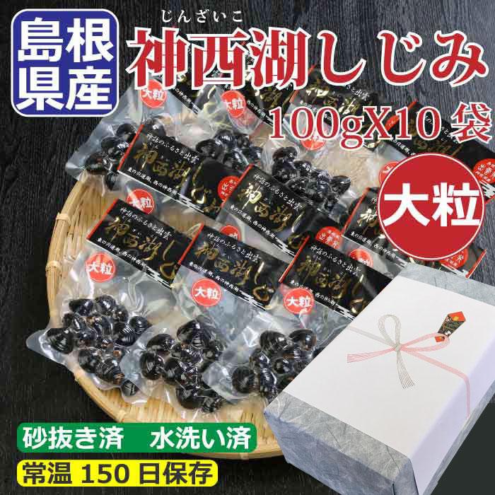神西湖しじみ(大粒)100gx10パックセット