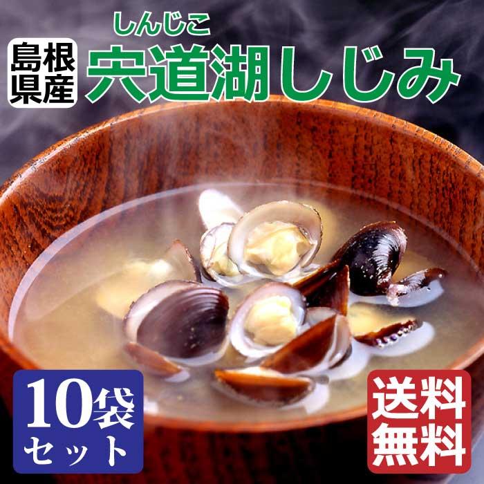 島根県産宍道湖しじみ100g×10パックセット