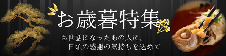 出雲日本海がお届けするお歳暮-冬ギフト特集