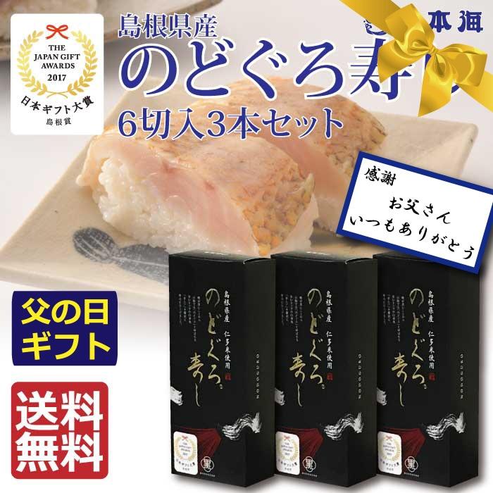 のどぐろ寿司(6切入)×3本セット