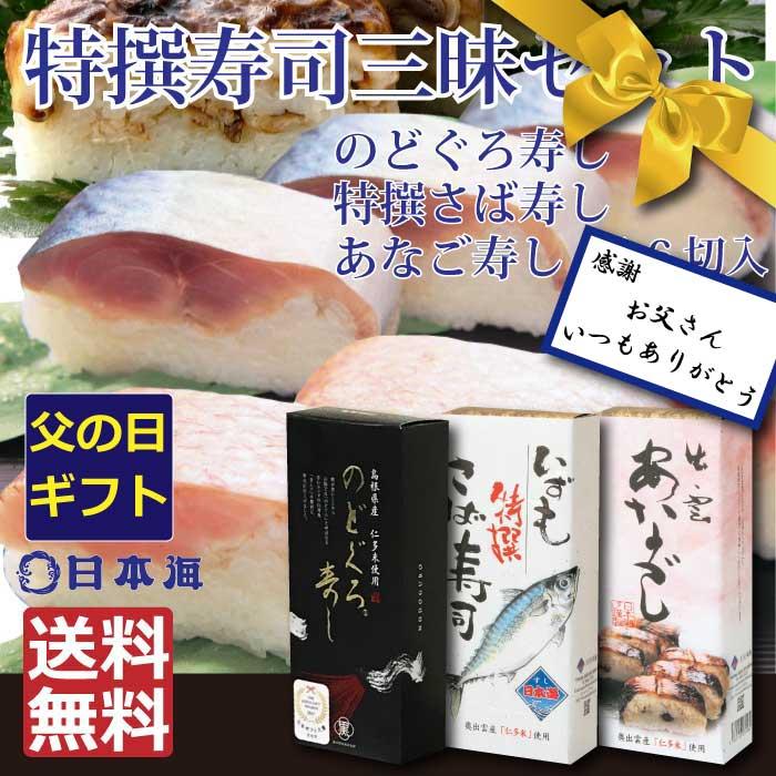 特撰寿司三昧セット